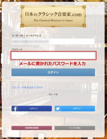 画像:ログイン画面。メールアドレスは既に入力済みなので、メールに記載されたパスワードを入力する