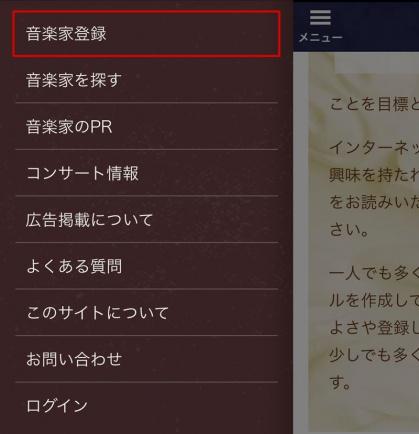 画像:スマートフォンでの登録ボタンの位置