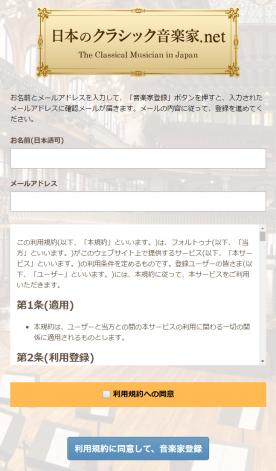 画像:仮登録画面